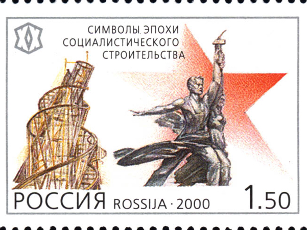 "Image: 1 rub, 50 kopeks stamp. ""Tatlin Tower and Worker and Kolkhoz Woman,"" by Vera Mukhina (2000)"